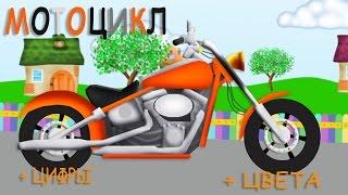 Мотоцикл,cars. Изучение цифр и цвета. Развивающие мультики для детей про машинки