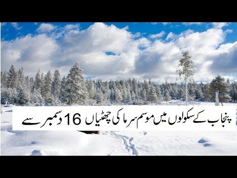 Sindh Govt Winter Vacation 2017 for Public Educational Institutions
