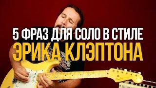 Соло в стиле Eric Clapton / 5 Вкусных фраз в стиле Эрика Клэптона
