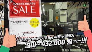 삼성세탁기 신형 21+3 kg 432,000원 구매했습…