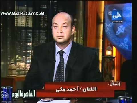 Message To Ahmed Mekky - رساله الي احمد مكي