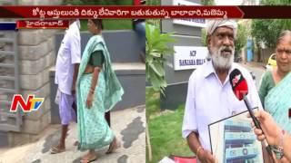 కోట్ల ఆస్తులుండి దిక్కులేనివారిగా బ్రతుకుతున్నబాలాచారి, మన్నెమ్మ || కసాయి కొడుకులు || NTV