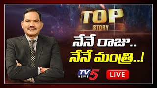 LIVE : నేనే రాజు.. నేనే మంత్రి..! | Top Story Debate | Special Live Show | TV5 News