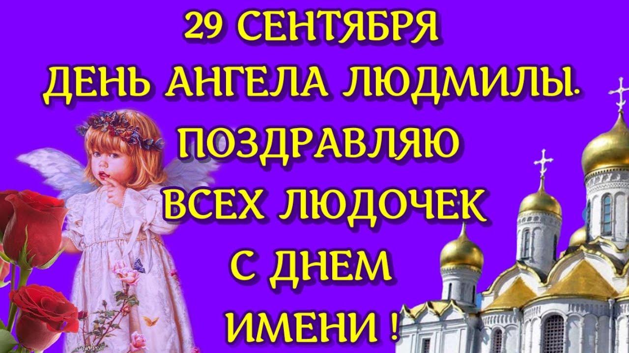 🌸Поздравления с днем ангела Людмилы🌸Поздравление Людмиле с именинами 29 сентября в день ангела Люды🌸 - YouTube