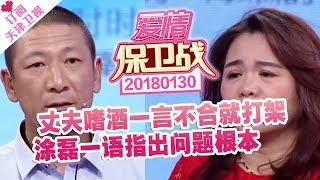《爱情保卫战》20180130:丈夫自大嗜酒一言不合就打架 涂磊一语指出问题根本