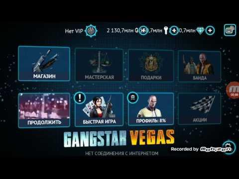 скачать взломанную игру gangstar vegas на андроид бесплатно много денег