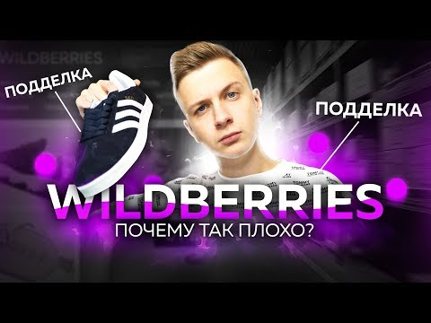 WILDBERRIES, ОТКУДА ПАЛЬ?!
