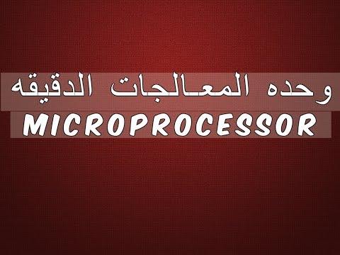 1 / وحده المعالجات الدقيقه / Microprocessor