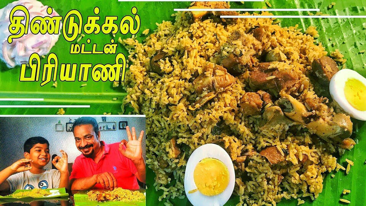 Dindugal Thalapakattu Mutton Biryani | Seeraga Samba Biryani | thalappakatti Biryani Recipe in Tamil
