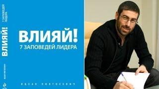 Ицхак Пинтосевич Влияй! 7 заповедей лидера - Эффективный менеджмент