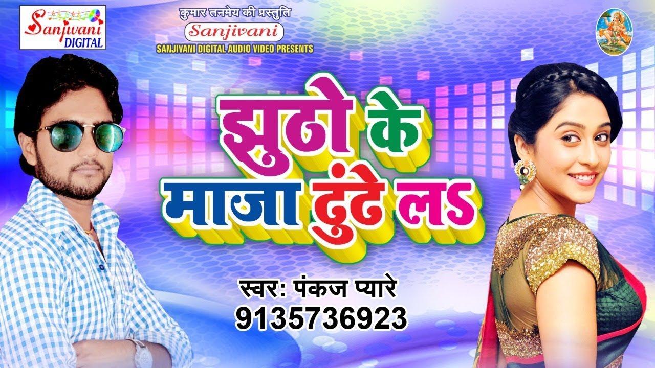 bhojpuri gane dj mp3 download