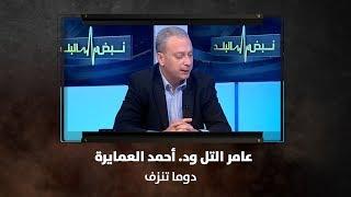 عامر التل ود. أحمد العمايرة - دوما تنزف