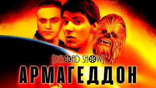 [Reload Show] Армагеддон