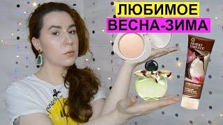 Фавориты Зимы Весны 2020 2021 Декоративка уход за волосами парфюм