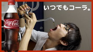 コーラが出る蛇口を作ってみた(チャンネル登録よろしくおねがいします ! My name is Hajime! 2ndチャンネル(ゲーム実況など):https://www.youtube.com/user/hajimexgame twitter: https://twitter.com..., 2014-10-08T10:31:09.000Z)