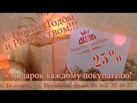 Новогодняя акция в центре ювелирной моды ДИВА В Белгороде
