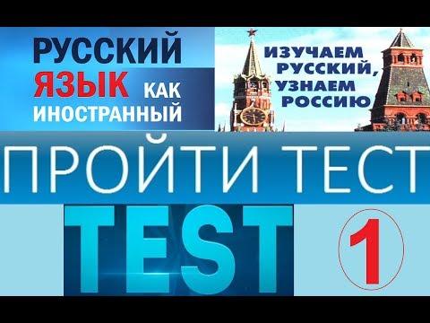 тест по русскому языку для иностранцев