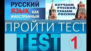 экзамен по русскому для иностранцев