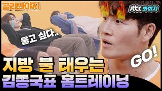 [Pick Voyage] Fat♨The important home training video Kim Jong Kook teaches #FiveCrankyBrothers