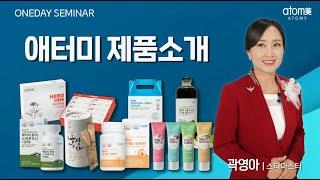 애터미 제품소개 곽영아STMㅣ헤모힘 홍삼단 유기농 발효…