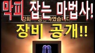 """리니지M:8시간 동안 """"막피""""만 잡아봤습니다^^ 간단한 장비공개!"""