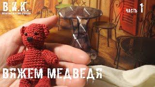 Вяжем медведя крючком часть 1. (ВИК)