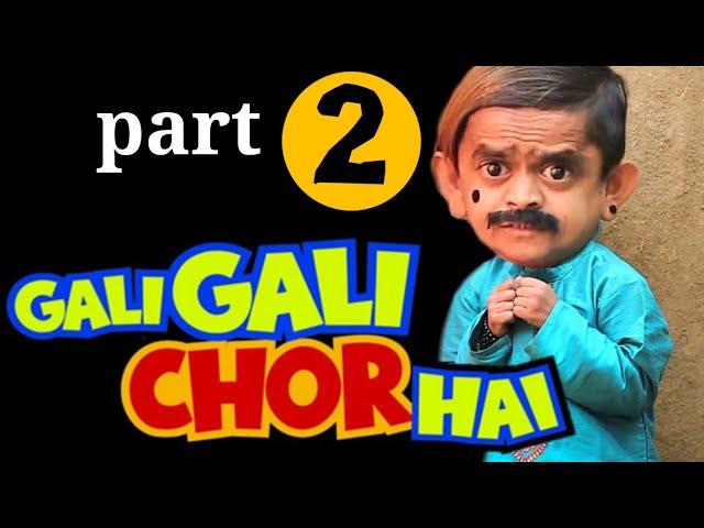 Khandesh Comedy video, Gali Gali Chor hain Part 2 खानदेशी  छोटू कॉमेडी