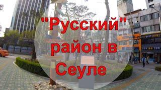 """""""Русский"""" район в Сеуле 2016: магазины, кафе, рестораны, информационные центры"""