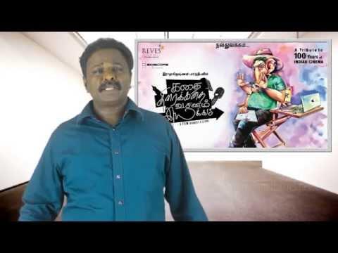 Kathai ThiraiKathai Vasanam Iyakkam Review - KTVI Review - R. Parthiban, S. Thaman - Tamil Talkies