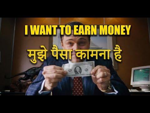 Mujhe Paisa Kamana Hai | I want to earn money | Hindi Motivational video