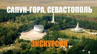 Крымские Зарисовки. Сапун-гора. Воскресная экскурсия