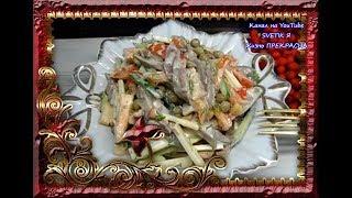ВКУСНО!!Салат овощи и свиной язык(просто и быстро)