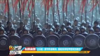 《芒果捞星闻》《长城》豪华阵容曝光 鹿晗身穿铠甲搭戏刘德华 Mango News: The Movie Great Wall 【芒果TV官方版】