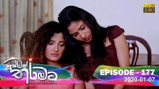 Husmak Tharamata | Episode 177 | 2020- 01- 07 Thumbnail
