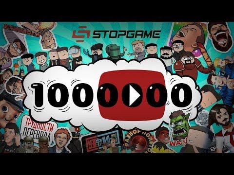Стрим на 1 000 000!