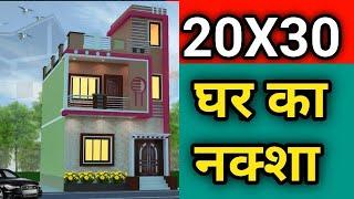 20X30 का नक्शा  || 20X30 Ghar Ka Naksha || 600 Square Feet House Plan