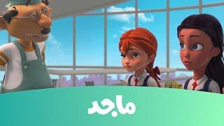 مدرسة البنات - حلقة عيد الأم ج2 - قناة ماجد Majid Kids TV
