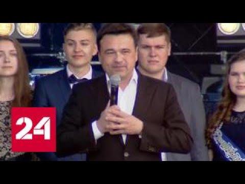 """Подмосковные школьники отпраздновали выпускной в парке """"Патриот"""""""