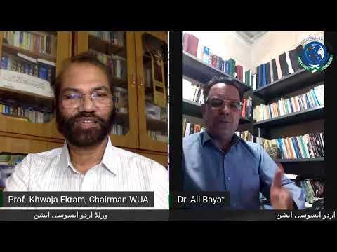 ڈاکٹر علی بیات کے ساتھ گفتگو
