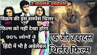 2 best suspense thriller south indian movies, dubbed in hindi | explain filmy dost