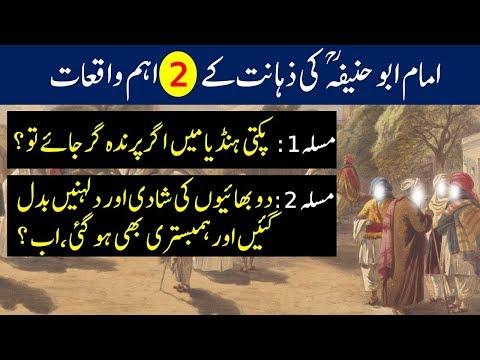 Imam Abu Hanifa RA ki Zahanat ke 2 Waqiat || Two Stories of Emam Abo Hanefa R.A