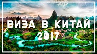 видео Виза в Китай