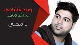 تحميل اغنية ذهب ذهب وليد الشامي فور شيرد