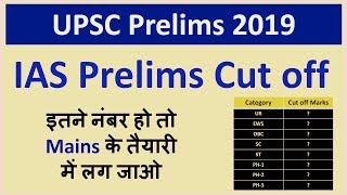 UPSC Prelims Cut off, IAS Prelims cut off, UPSC Expected cut off, Ias cut off, cut off ias pre