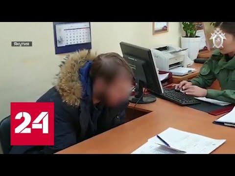 Резня в Якутске: подозреваемый в убийстве четырех человек задержан - Россия 24