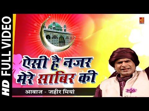 Aisi Hai Nazar Mere Sabir Ki - Zaheer Mian | Kaliyar Sharif Dargah Song | New Islamic Qawwali