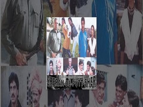 Sheran De Putt Sher | Full Punjabi Movie | Superhit Punjabi Movies