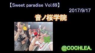【Sweet paradise Vol.69】 @CLUB COCHLEA. 2017/09/17 音ノ桜学院 (大...