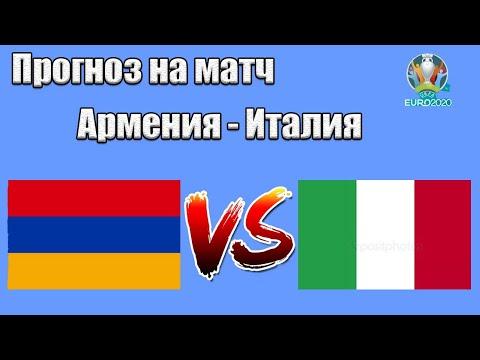 Прогноз на матч Армения - Италия