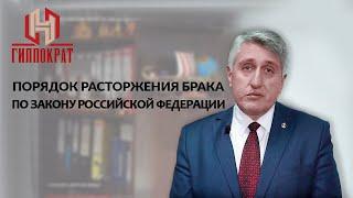Расторжение брака по закону Российской Федерации